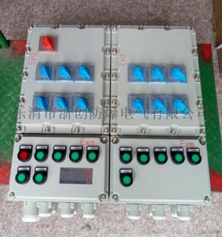 BXM53-6回路铝合金防爆配电箱220V