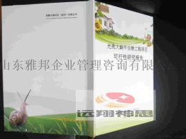 泰安可行性报告直销 可行性研究报告供应商直批