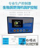 勵海科技手動液晶款生物質顆粒燃燒機控制器