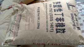热塑性丁苯橡胶YH-792代理商SBS1401用途