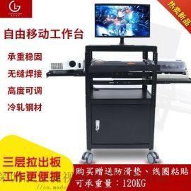 多功能电脑移动推车投影机工作台