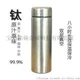 OEM代工纯钛保温杯 双层钛保温杯 真空钛杯
