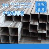 鄧州316L不鏽鋼方管80*80*2.8拉絲方通