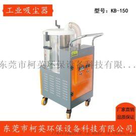 柯英KB电瓶式工业吸尘器|无线工业吸尘器