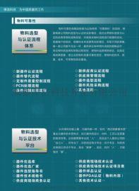电子产品物料采购可靠性技术平台建立解决方案及辅导