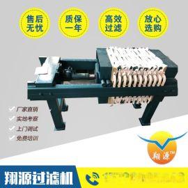 小型压滤机 板框压滤机泥浆脱水过滤 环保压滤机