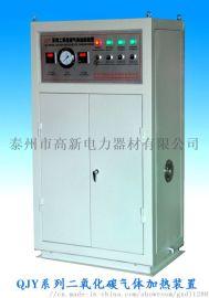 QJY-1型二氧化碳气体加热装置 泰州加热装置