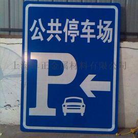 停车场标志牌定制厂家