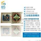 BY-F610 高音質語音提示器,MP3播報器