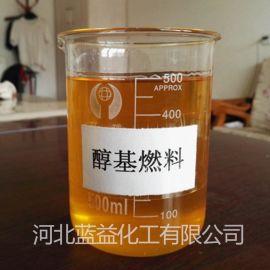 醇基燃料材料用品直销化学厂家大量生产