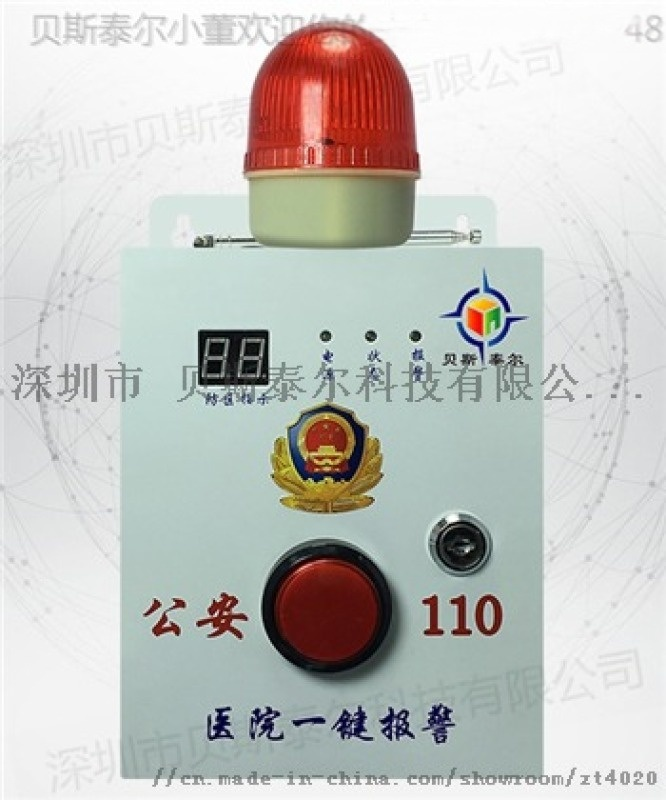 醫院一鍵式報警系統,報警設備價格