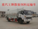 衢州散裝飼料運輸車生產廠家