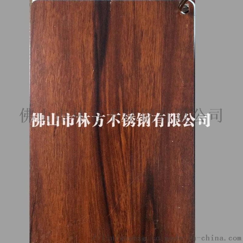 不鏽鋼仿木板 熱轉印木紋不鏽鋼板 無指紋加工