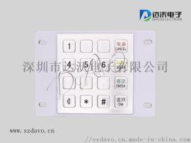 金屬16鍵鍵盤 工業防水鍵盤 數位定制鍵盤