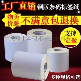 铜版纸不干胶条码标签打印纸定制印刷