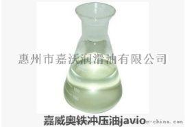 惠州嘉威奧防鏽鐵衝壓加工油