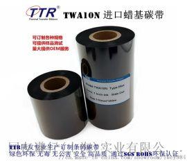 TTR同友生产ITW 碳带TWA10N进口蜡基碳带