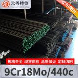 现货供应sus440c/9cr18mo棒板材料