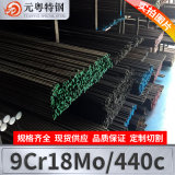 現貨供應sus440c/9cr18mo棒板材料