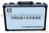 武汉智盛STM32嵌入式开发系统