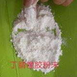 粉末丁腈橡胶 树脂增韧剂 高纯度橡胶粉
