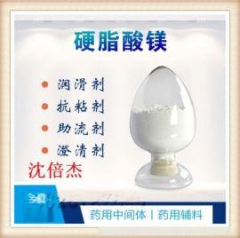 硬脂酸镁 润滑剂抗粘剂澄清剂助流级