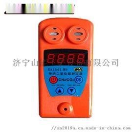 山能硫化氢报警仪,陕西硫化氢检测仪