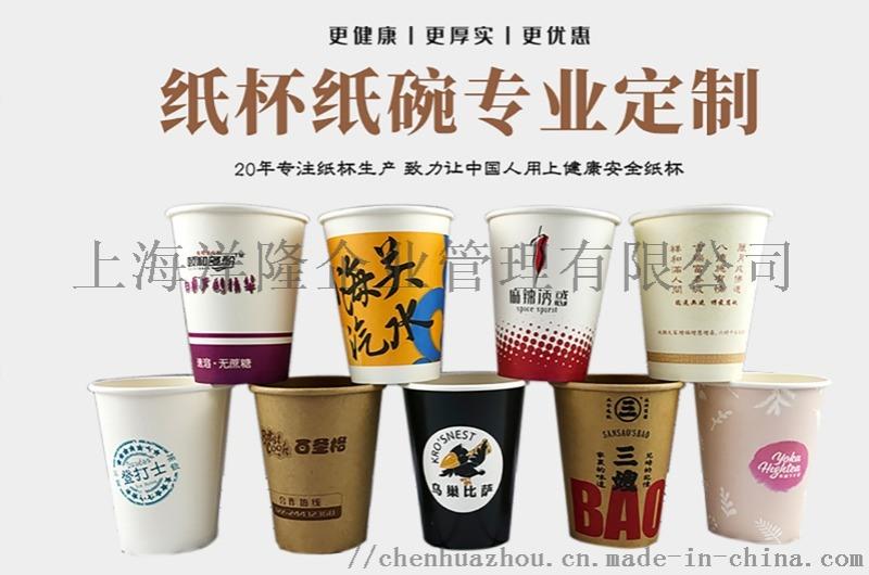 上海一次性紙杯廠家