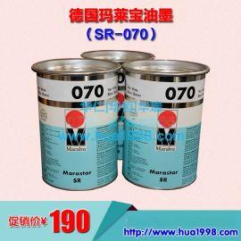 供应玛莱宝SR-070白色丝印、移印、塑料油墨