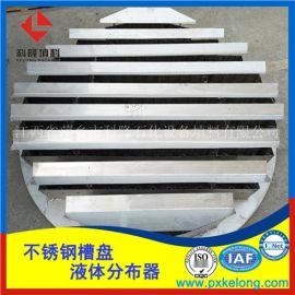 回收塔中部用气体分布器也称可拆型槽盘分布器