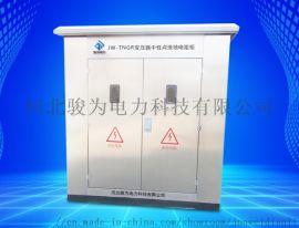 JW-TNGR变压器中性点接地电阻柜