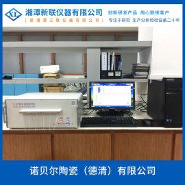 SL-Z30陶瓷材料快速分析仪 新联仪器厂家直销