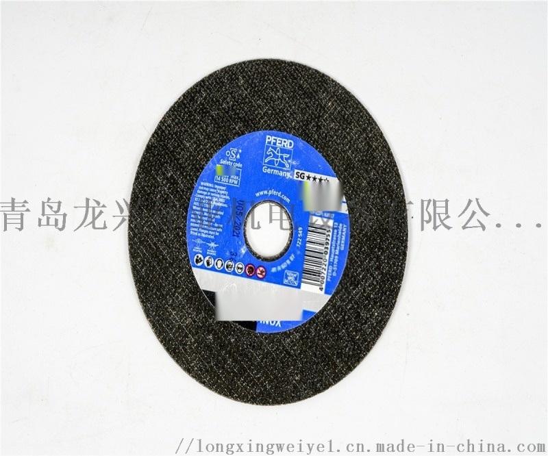 德国PFERD马圈牌进口砂轮片超薄切片角磨机切割片
