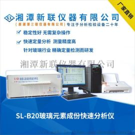 SL-B20玻璃化学成分快速分析仪 厂家直销