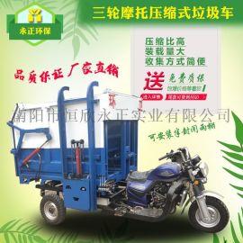 三轮摩托压缩式垃圾车挂桶垃圾车小型三轮压缩垃圾车