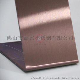 不锈钢彩色发纹咖啡金板 真空电镀不锈钢装饰板