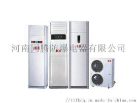 柜式防爆空调.3p防爆空调