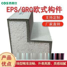 eps装饰构件|eps构件|预制构件厂家