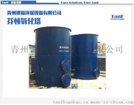 谭福环保 芬顿反应器 芬顿氧化 纺织废水