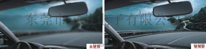 日本原裝進口玻璃防霧塗層,自清潔玻璃防霧塗層,持久性玻璃防霧劑