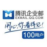 騰訊企業郵箱100用戶版