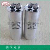 供應CBB65空調電容器60uF油浸防爆電容器