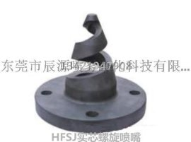 HFSJ型碳化硅螺旋脱硫喷嘴