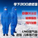 供应JNPZ-001A耐低温防护服液氮防护、防冻服