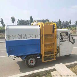 山东翻桶电动垃圾车 自卸式垃圾车厂家直销招代理