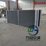 空调机组表面式冷却器
