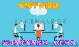 北京APP端设计开发-微信小程序软件定制-互联网公众号网站制作服务