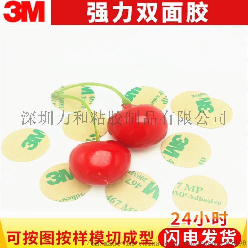 厂家供应3M467mp双面胶,无痕超薄双面胶