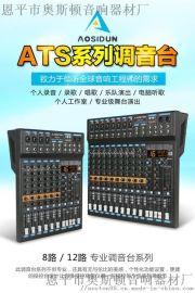 厂家直销本厂新推专业调音台ATS系列,16种效果