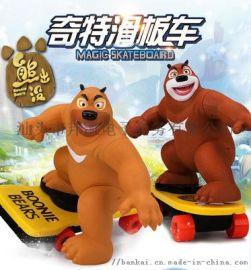 熊出沒-奇特滑板車